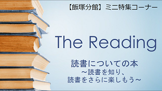 thereading
